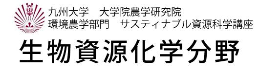 九州大学農学部北岡研究室